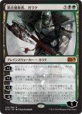 頂点捕食者、ガラク/Garruk, Apex Predator (M15)