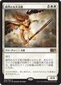 毅然たる大天使/Resolute Archangel (M15)
