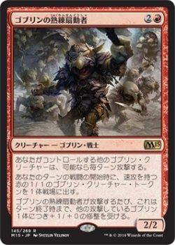 画像1: ゴブリンの熟練扇動者/Goblin Rabblemaster (M15)