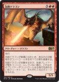 包囲ドラゴン/Siege Dragon (M15)