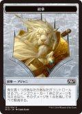 紋章【アジャニ】/Ajani Emblem (M15)