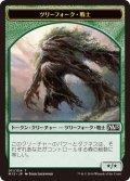 ツリーフォーク・戦士 トークン/Treefolk・Warrior Token (M15)
