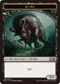 ビースト トークン/Beast Token 【接死】 (M15)