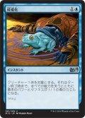 蛙変化/Turn to Frog (M15)