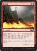 炎の円/Circle of Flame (M15)