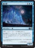 霜の壁/Wall of Frost (M15)
