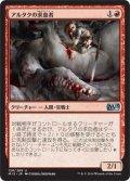 アルタクの求血者/Altac Bloodseeker (M15)