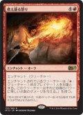 燃え盛る怒り/Burning Anger (M15)