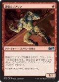 激情のゴブリン/Frenzied Goblin (M15)