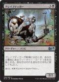 グレイブディガー/Gravedigger (M15)