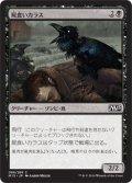 屍食いカラス/Carrion Crow (M15)