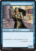 脱走魔術師/Fugitive Wizard (M15)