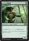 エルフの神秘家/Elvish Mystic (M15)