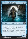 アンフィンの抜け道魔道士/Amphin Pathmage (M15)