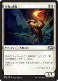 深夜の護衛/Midnight Guard (M15)
