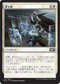 儚き盾/Ephemeral Shields (M15)