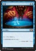 予言/Divination (M15)