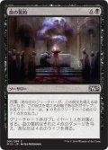 血の誓約/Covenant of Blood (M15)