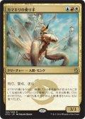 カマキリの乗り手/Mantis Rider (KTK)