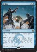 凍氷破/Icy Blast (KTK)