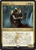 死者の王、ケルゥ/Kheru Lich Lord (KTK)