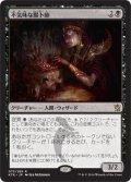 不気味な腸卜師/Grim Haruspex (KTK)