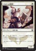 マルドゥの悪刃/Mardu Hateblade (KTK)