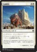 包囲戦法/Siegecraft (KTK)
