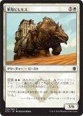軍用ビヒモス/War Behemoth (KTK)
