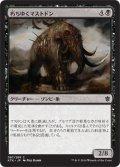 朽ちゆくマストドン/Rotting Mastodon (KTK)