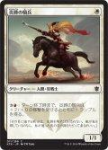炎蹄の騎兵/Firehoof Cavalry (KTK)