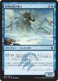 氷河の忍び寄り/Glacial Stalker (KTK)