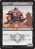 クルーマの盟族/Krumar Bond-Kin (KTK)