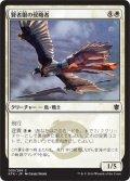 賢者眼の侵略者/Sage-Eye Harrier (KTK)