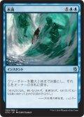 水渦/Waterwhirl (KTK)