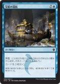 宝船の巡航/Treasure Cruise (KTK)