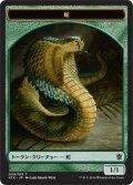 蛇 トークン/Snake Token (KTK)