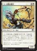 コーの鉤の達人/Kor Hookmaster (DDN)