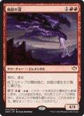 地獄の雷/Hell's Thunder (DDN)