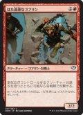 はた迷惑なゴブリン/Hellraiser Goblin (DDN)