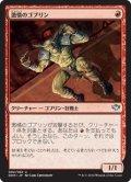 激情のゴブリン/Frenzied Goblin (DDN)
