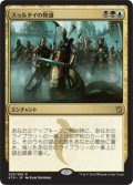 スゥルタイの隆盛/Sultai Ascendancy (Prerelease Card)