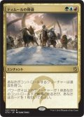 ティムールの隆盛/Temur Ascendancy (Prerelease Card)