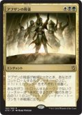 アブザンの隆盛/Abzan Ascendancy (Prerelease Card)