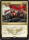 マルドゥの隆盛/Mardu Ascendancy (Prerelease Card)
