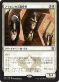 アラシンの上級歩哨/High Sentinels of Arashin (Prerelease Card)