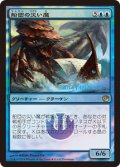 船団の災い魔/Scourge of Fleets (Prerelease Card)