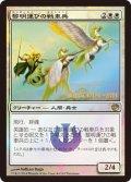 黎明運びの戦車兵/Dawnbringer Charioteers (Prerelease Card)