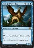 マゴーシのスフィンクス/Sphinx of Magosi (C14)