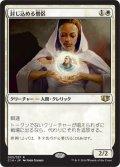 封じ込める僧侶/Containment Priest (C14)
